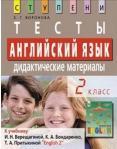 Английский язык 2 кл Тесты Дидакт. материалы
