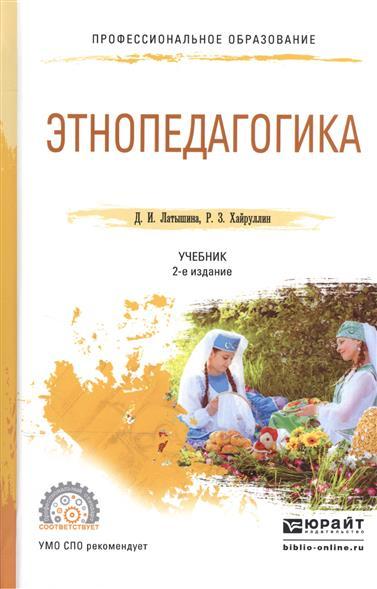 Латышина Д., Хайруллин Р. Этнопедагогика. Учебник для СПО наушники perfeo tangle green pf tng grn gld