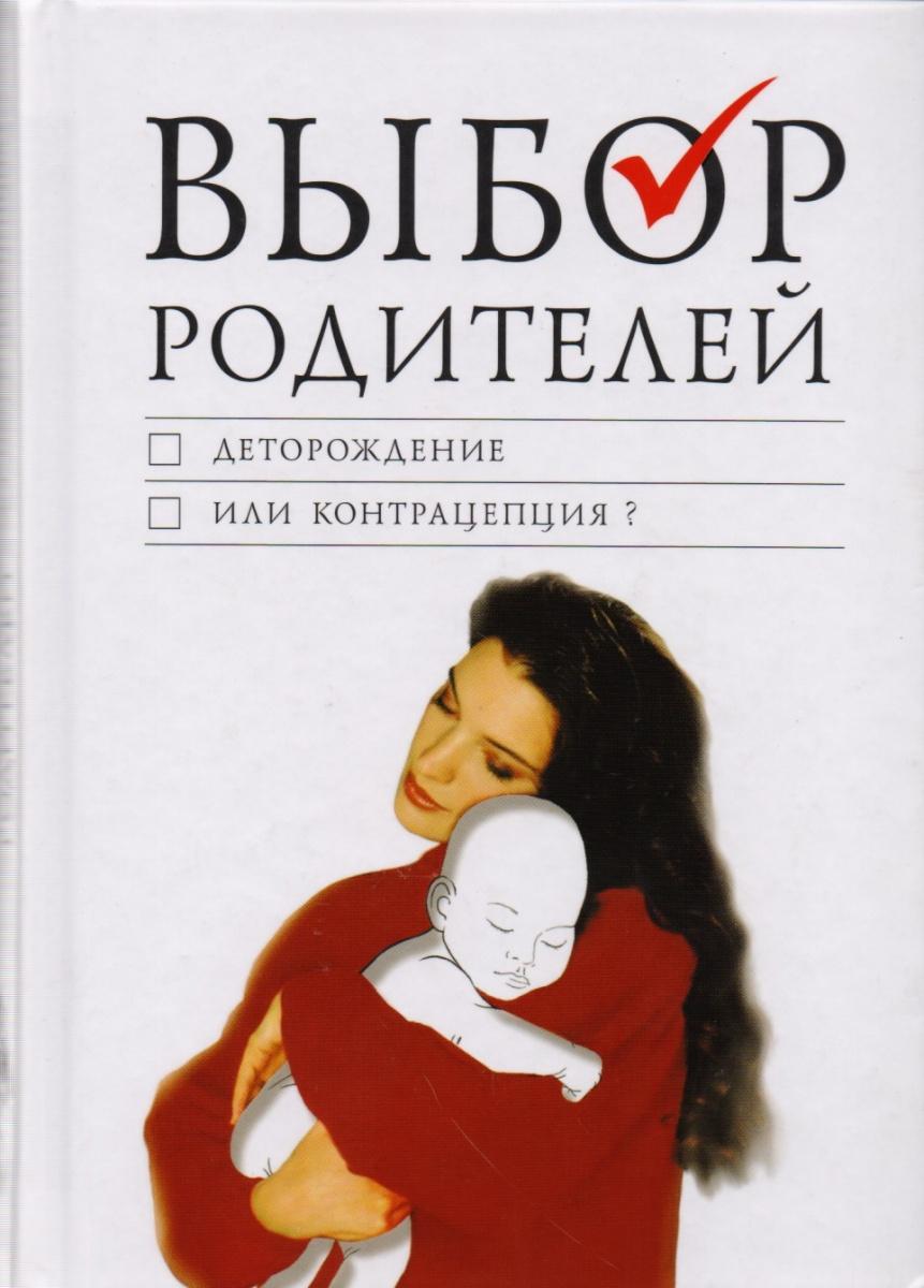 Фокина Е., Чуткова Л. (сост.) Выбор родителей: Деторождение или контрацепция? О совеременных репродуктивных технологиях. Сборник