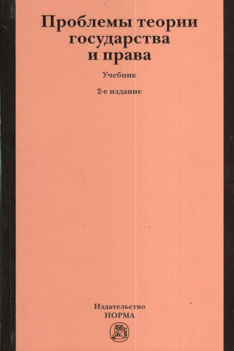 Марченко М. (ред.) Проблемы теории государства и права. Учебник. 2-издание, переработанное и дополненное курбатов п ред основы теории электрических аппаратов издание пятое переработанное и дополненное