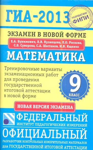 ГИА-2013. Математика. 9 класс. Тренировочные варианты экзаменационных работ для проведения ГИА в новой форме