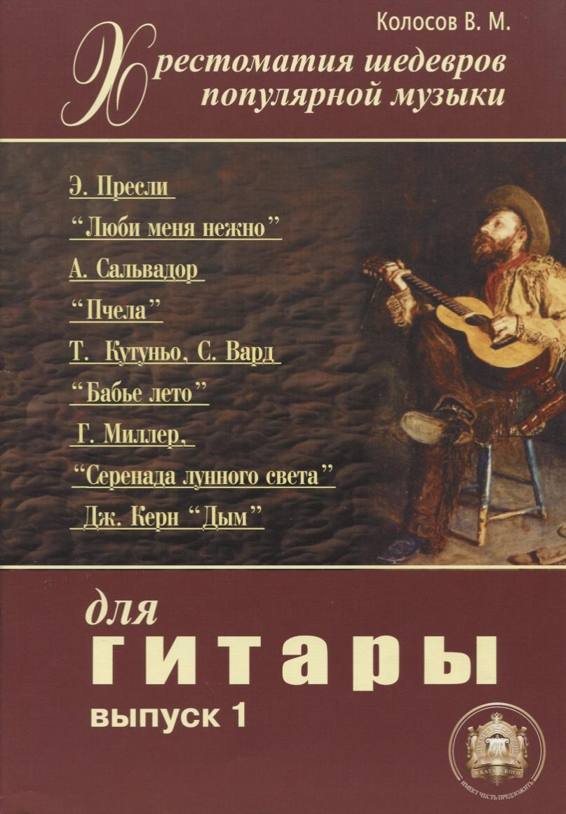 Хрестоматия шедевров поп. музыки для гитары Вып. 1