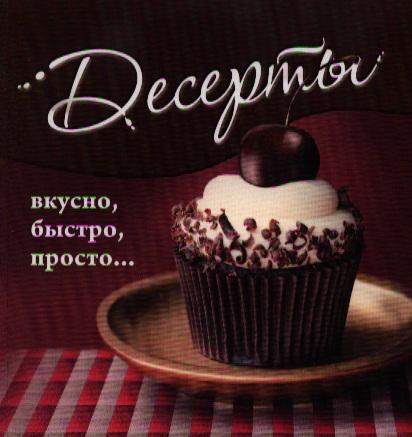 Десерты. Вкусно, быстро, просто…