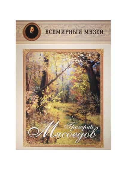 Григорий Мясоедов. Всемирный музей владимир мясоедов заместитель для демиурга
