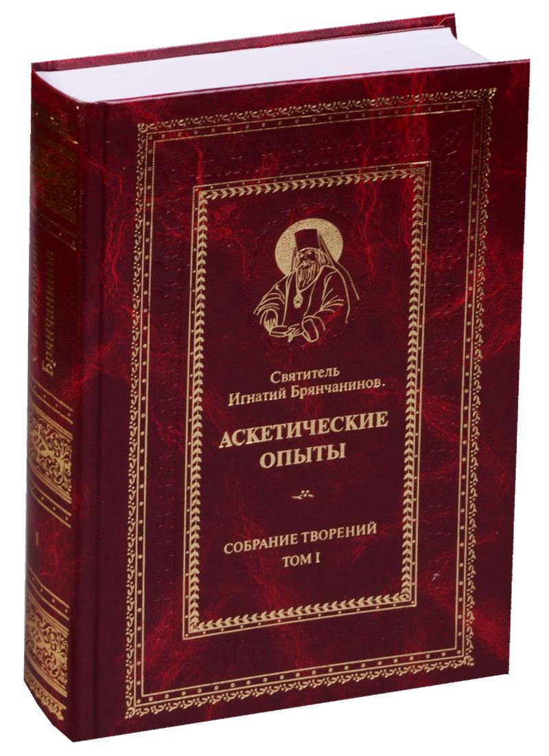 Святитель Игнатий (Брянчанинов) Собрание творений. Аскетические опыты (комплект из 7 книг)
