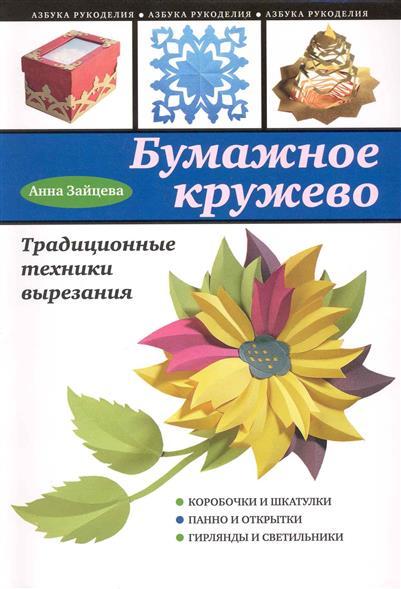 Бумажное кружево Традиц. техники вырезания