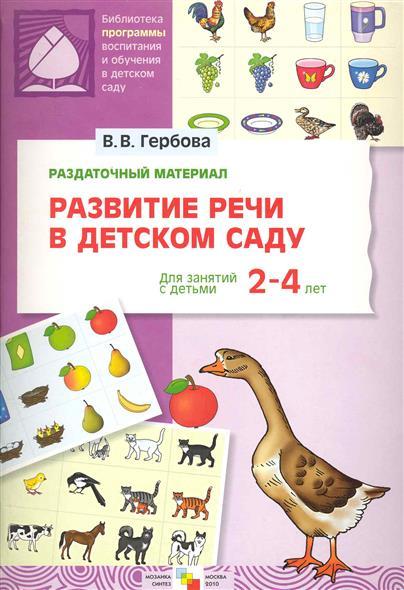 Развитие речи в детском саду Раздат. материал