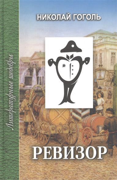 Гоголь Н. Ревизор н в гоголь ревизор подарочное издание