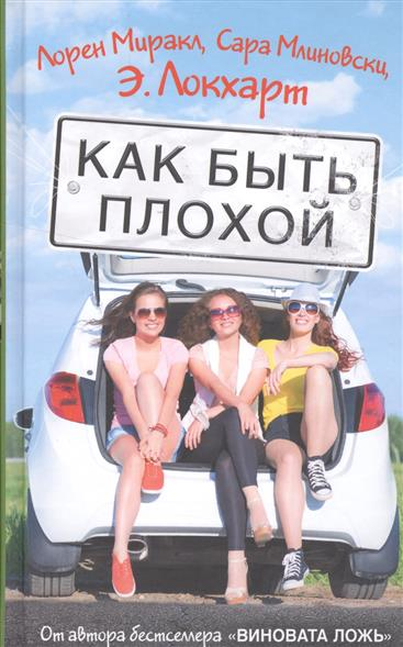 Локхарт Э., Миракл Л., Млиновски С. Как быть плохой ISBN: 9785170956081 локхарт э виновата ложь роман