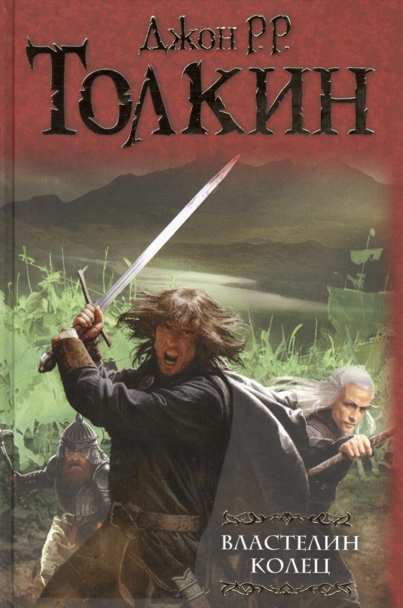 Толкин Дж. Властелин Колец: [трилогия] толкин дж возвращение государя властелин колец