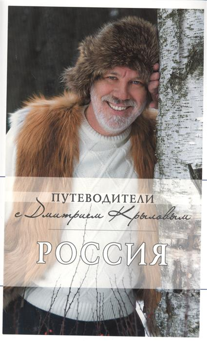 Крылов Д., Кульков Д. Россия