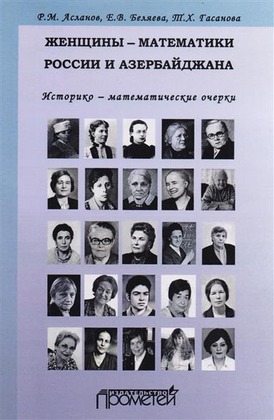 Женщины-математики России и Азербайджана. Историко-математический очерк