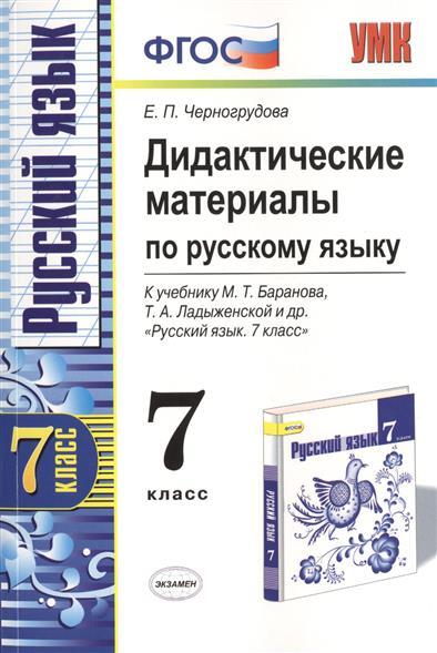 Рабочая Тетрадь по Химии 11 Класс Габриелян