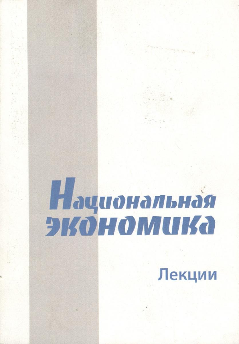 Кушлин В. (ред.) Национальная экономика: Лекции национальная экономика cd rom