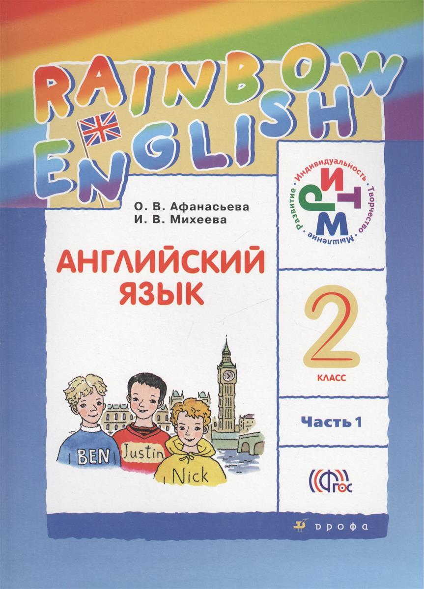 Афанасьева О., Михеева И. Английский язык Rainbow English. 2 класс. В двух частях. Часть 1. Учебник о в афанасьева и в михеева английский язык 3 класс учебник в 2 частях часть 1
