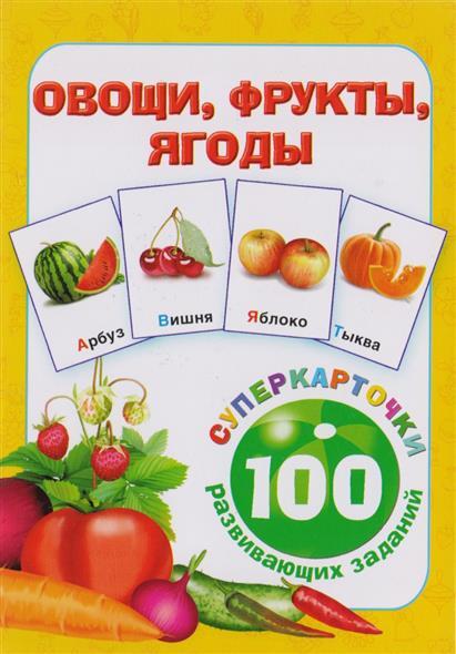 Овощи, фрукты, ягоды. 100 развивающих заданий
