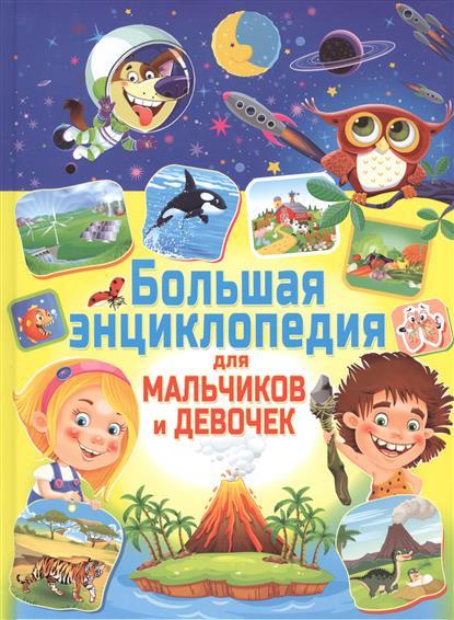 все цены на Скиба Т. Большая энциклопедия для мальчиков и девочек онлайн