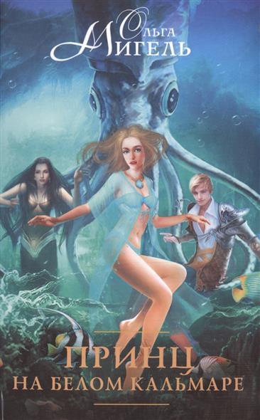 Мигель О. Принц на белом кальмаре мигель серрано книга магической любви