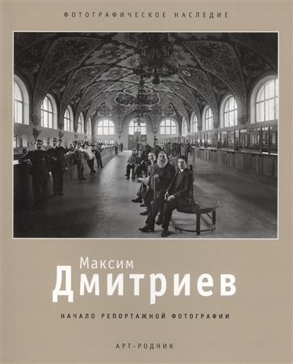 Максим Дмитриев. 1858-1948. Начало репортажной фотографии