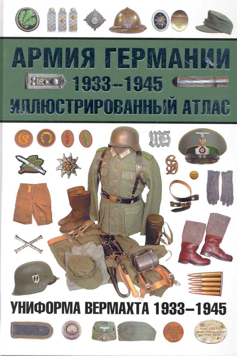 Курылев О. Армия Германии 1933-1945 Илл. атлас курылев о армия третьего рейха 1933 1945 иллюстрированный атлас