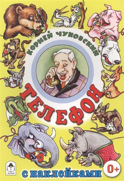 Чуковский К. Телефон. Сказка с наклейками телефон
