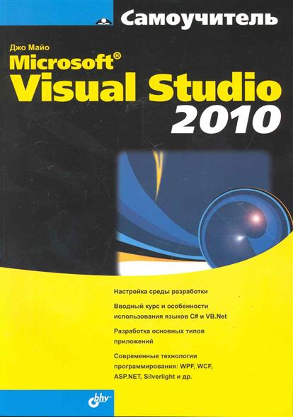 Самоучитель MS Visual Studio 2010