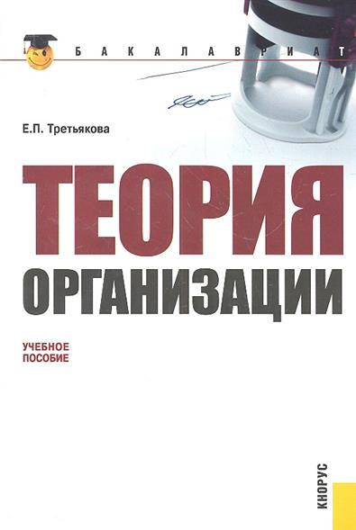 Третьякова Е. Теория организации. Второе издание, стереотипное