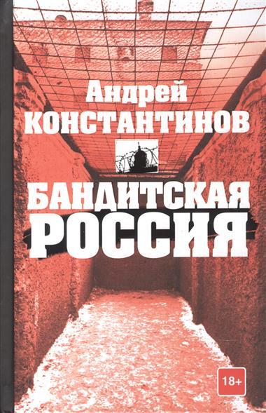 Константинов А. Бандитская Россия евгений константинов витуля