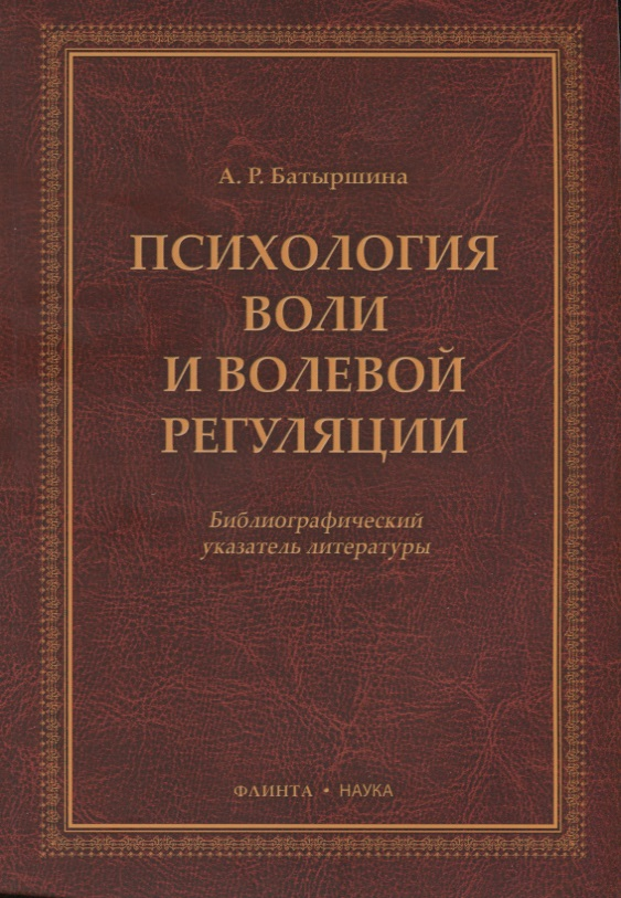 Психология воли и волевой регуляции. Библиографический указатель литературы от Читай-город