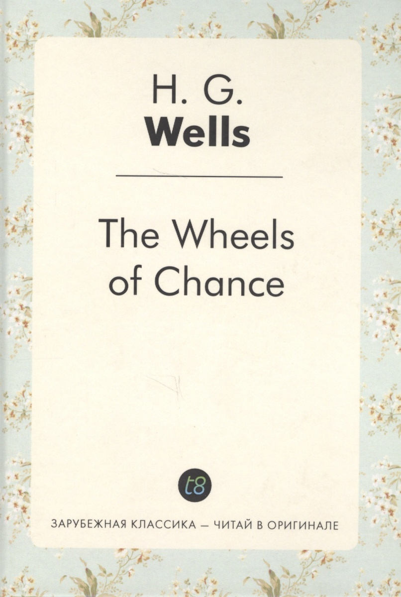 Wells H. The Wheels of Chance = Колеса фортуны back of girl pattern glow in the dark tpu back case for iphone 5 5s white transparent