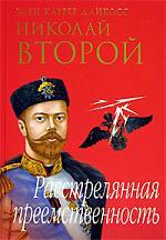 Николай Второй Растрелянная преемственность