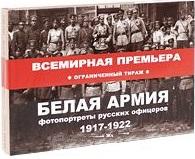 Белая армия. Фотопортреты русс офицеров 1917-1922