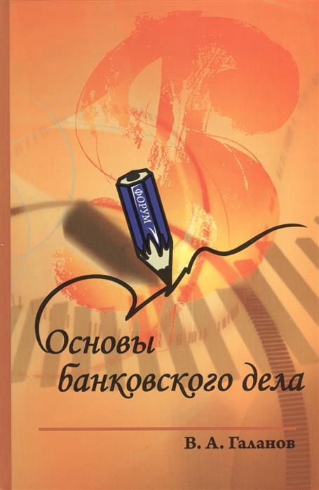 Фото - Галанов В. Основы банковского дела: учебник. 2-е издание ISBN: 9785911343910 коробова г ред основы банковского дела коробова