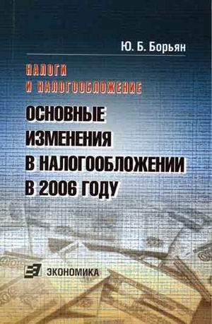 Налоги и налогообложение Основные изменения в налогообложении России в 2006 году