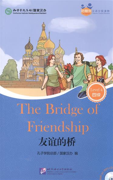 Chinese Graded Readers (Level 4): The Bridge of Friendship (for Adults) /Адаптированная книга для чтения c CD (HSK 4) Мост дружбы (книга на английском и китайском языке) full metal stable bracket universal mobile phone holder clip astronomical telescope mount spotting scope eyepiece slit lamp