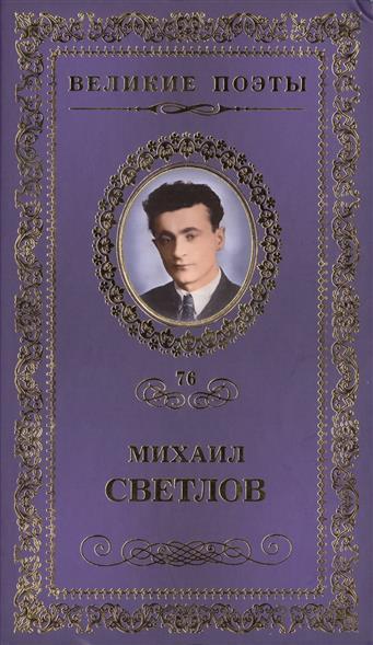 Светлов М. Великие поэты. Том 76. Михаил Светлов. Большая дорога светлов и рельеф памяти