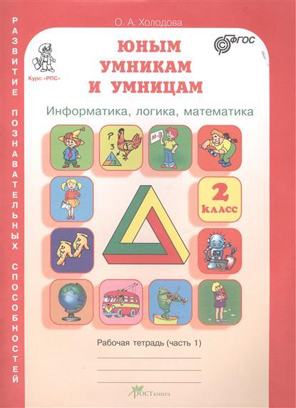 Юным умникам и умницам. Информатика, логика, математика. 2 класс. Развитие познавательных способностей. Рабочая тетрадь (часть 1)
