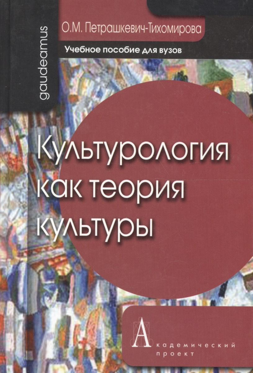 Петрашкевич-Тихомирова О. Культурология как теория культуры