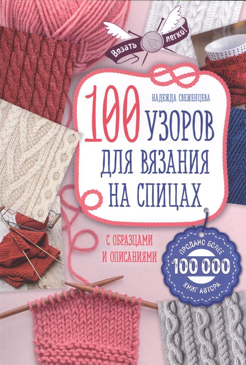 100 узоров для вязания на спицах с образцами и описаниями