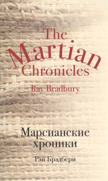 Брэдбери Р. Марсианские хроники брэдбери р the martian chronicles марсианские хроники