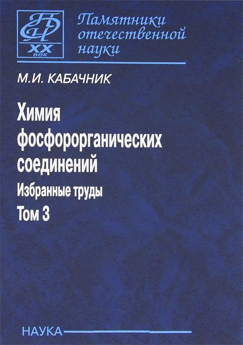 Химия фосфорорганических соединений. Избранные труды. Том 3