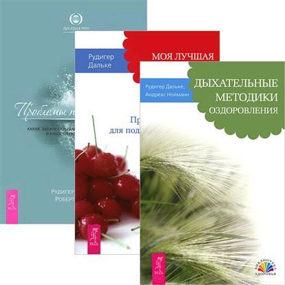 Дыхательные методики оздоровления. Моя лучшая дорога. Проблемы пищеварения (комплект из 3 книг) дмитрийпреображенский золотые дыхательные методики здоровья