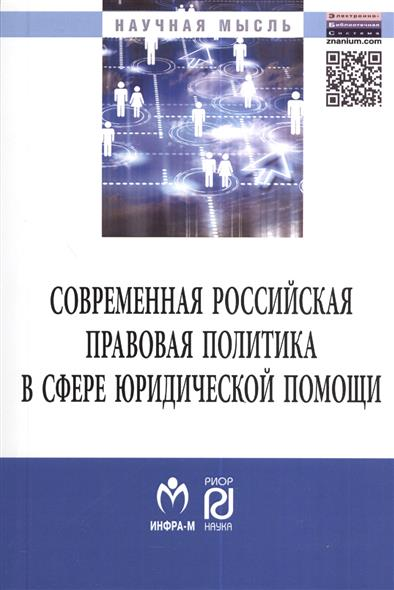 Современная российская правовая политика в сфере юридической помощи. Монография