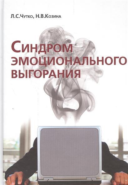 Чутко Л., Козина Н. Синдром эмоционального выгорания ISBN: 9785000302699 цены онлайн