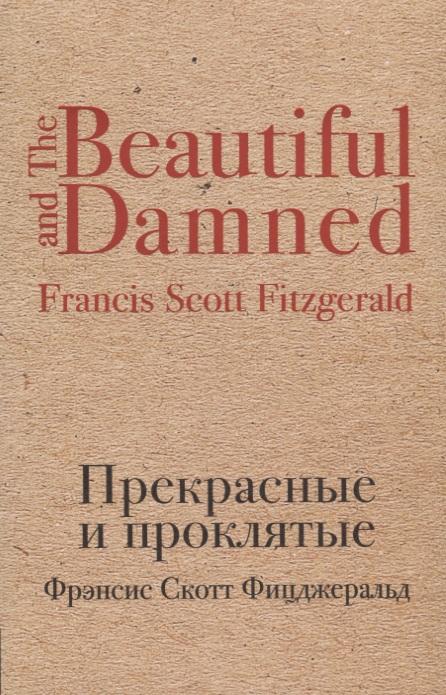 Фицджеральд Ф. Прекрасные и проклятые ISBN: 9785040908240 фицджеральд ф больше чем просто дом