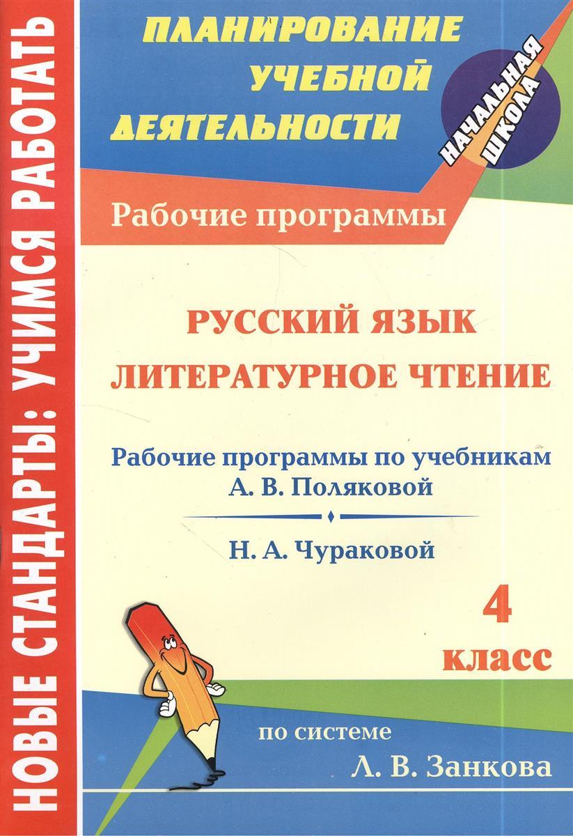 Русский язык. Литературное чтение. 4 класс. Рабочие программы к линии учебников по системе Л.В. Занкова