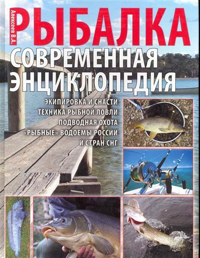 Рыбалка Современная энциклопедия
