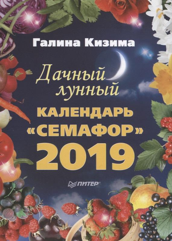 Кизима Г. Дачный лунный календарь «Семафор» на 2019 год календарь 2019 лунный календарь стрижек