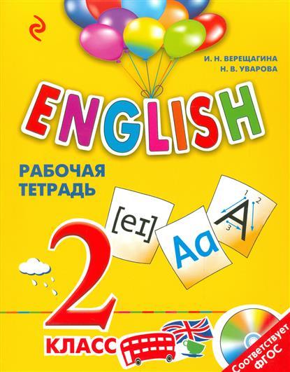 English. 2 класс. Рабочая тетрадь (+CD)