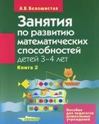 Занятия по развитию мат. способностей детей 3-4 лет Кн.2